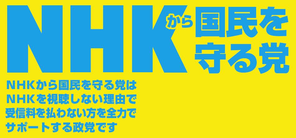NHKから国民を守る党_ロゴ.png