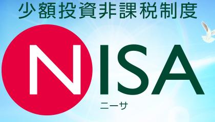 NISA.jpg