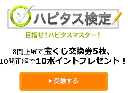 hapitasu2.jpg