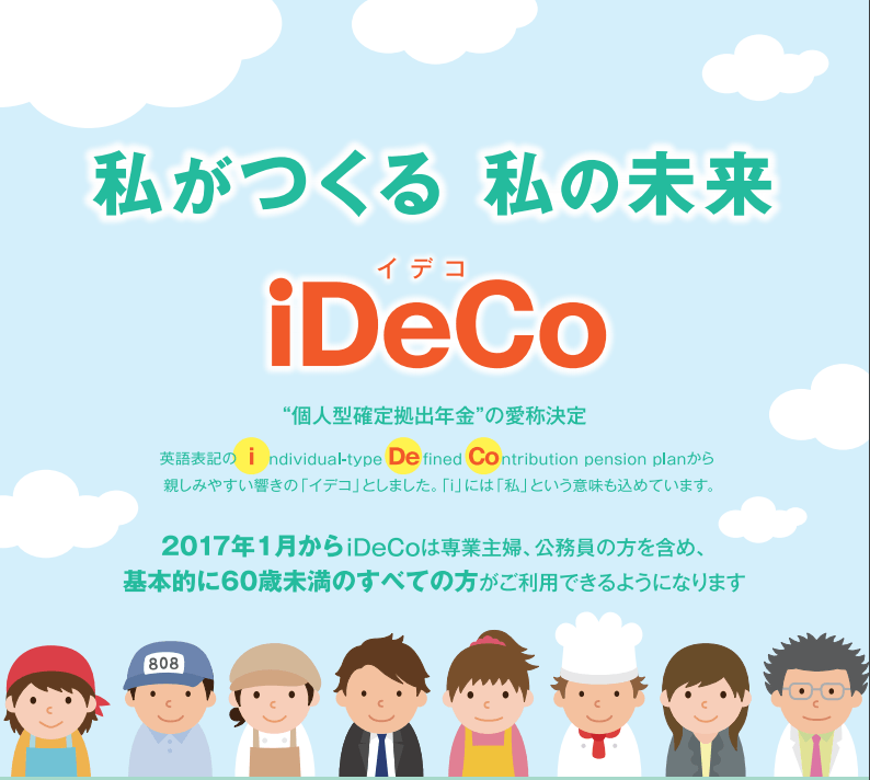 ideco.png